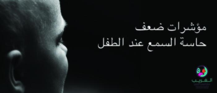 الذن - البحرين-ENT Advice- ضعف السمع